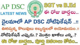 డైలమాలో Ap Dsc Notification 2018 || Ap Dsc Latest News today || B.Ed vs D.Ed = SGT