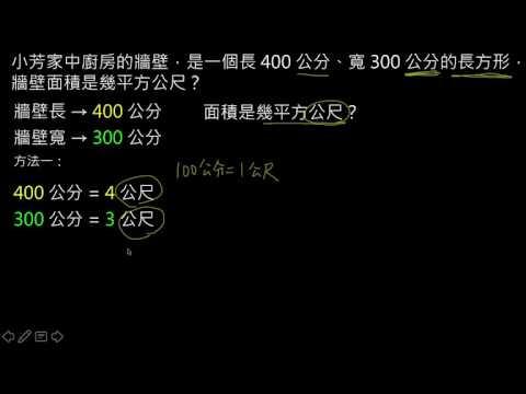 【例題】平方公尺與平方公分的換算 2 | 【四年級】周長與面積 | 均一教育平臺