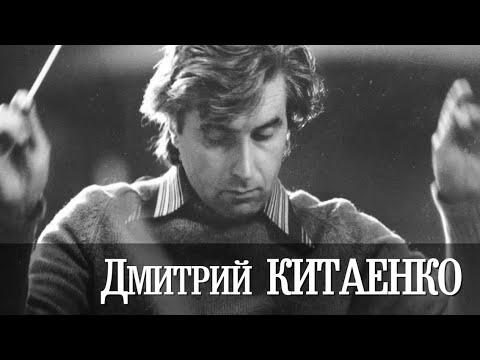 Евгений Баранкин рассказывает о Дмитрии Китаенко