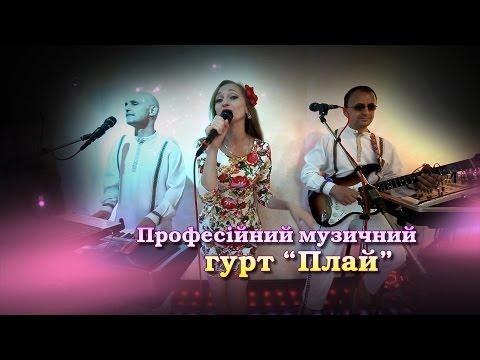 """Гурт """"Плай"""", відео 1"""