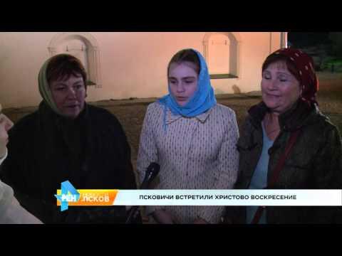 Новости Псков 04.05.2016 # Христово воскресение