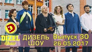 Дизель шоу - новый выпуск от 26.05.2017 | Дизель Студио Украина