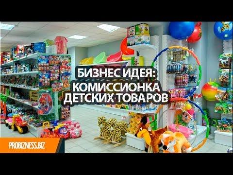 Бизнес идея комиссионный магазин детских товаров