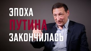 Борис Кагарлицкий: Эпоха Путина закончилась