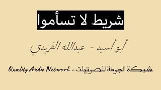 شريط لا تسأموا || أبو أسيد - عبدالله الفريدي تحميل MP3
