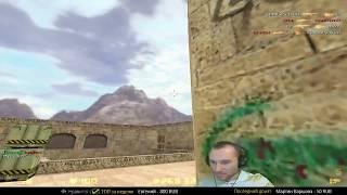 Counter-Strike 1.6 🔴 Время для концентрации!