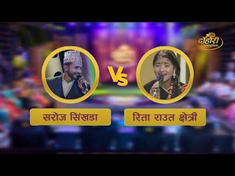 Saroj Simkhada VS Rita Raut   TOP-8   EPISODE-26 DOHORI CHAMPION