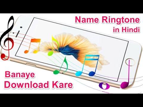 Download FDMR Online Name Ringtone Maker Free Download Hindi Songs | Online Ringtone Banaye  Download kare Mp4 HD Video and MP3