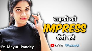 How To Impress A Girl in Hindi ❤ Ft. Mayuri Pandey | IMPRESS GIRLS & MAKE YOUR GIRLFRIEND