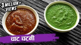 How To Make Chutneys For Chaat | चाट चटनी for Bhel