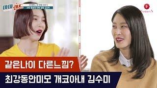 최강동안미모! 개코아내 김수미 몸매비결? [마마랜드] 3회
