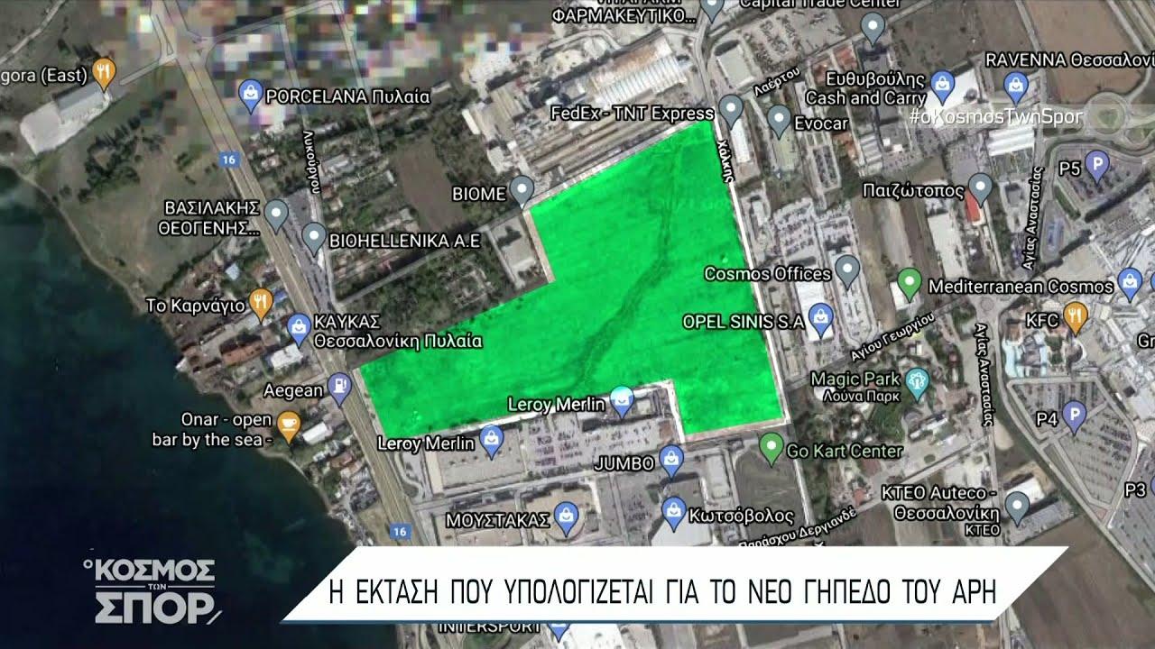 Η έκταση που υπολογίζεται για το νέο γήπεδο του Άρη   07/09/2021   ΕΡΤ