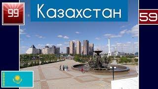 Олег про Казахстан Алматы, Астана, Караганда