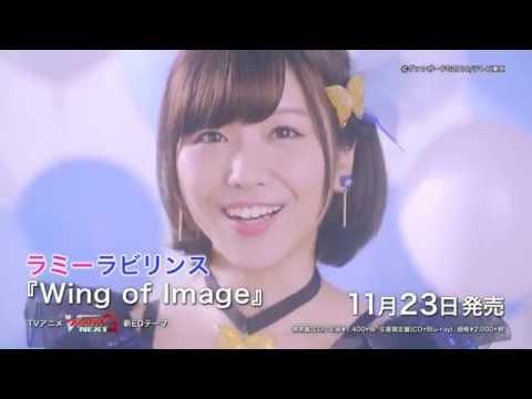 『Wing of Image』 PV ( #ラミーラビリンス )