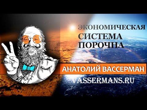 Экономическая система России порочна
