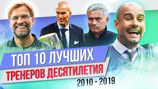 ТОП 10 Лучших тренеров десятилетия
