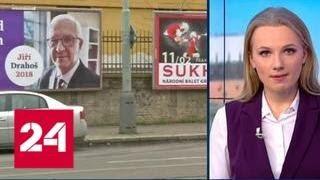 Президентские выборы в Чехии вряд ли закончатся в первом туре - Россия 24