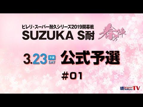 スーパー耐久 第1戦SUZUKA S耐 予選1
