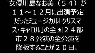 川島なお美ミュージカル、クリスマス・キャロル降板