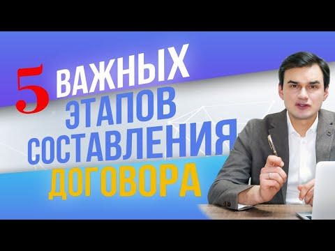 Как правильно составить договор. Этапы его составления. Дмитрий Полевой