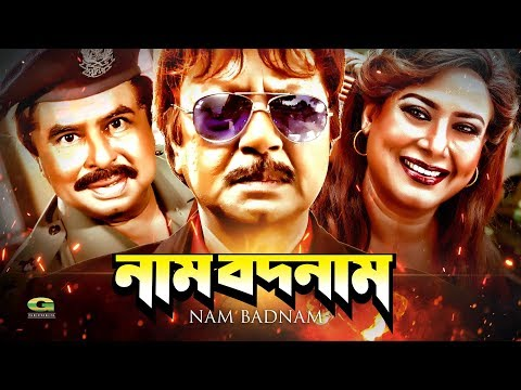 Bangla Superhit HD Movie | Naam Bodnam | নাম বদনাম | ft Sohel Rana , Suchorita , Julia, Miju Ahmed
