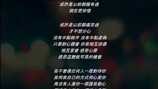 艾熱 李佳隆 星球墜落 歌词版
