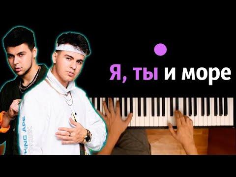 GAYAZOV$ BROTHER$ - Я, ТЫ и МОРЕ ● караоке | PIANO_KARAOKE ● ᴴᴰ + НОТЫ & MIDI