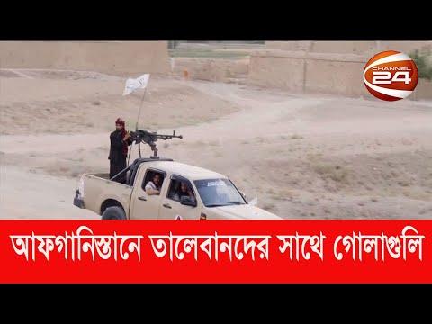 আফগানিস্তানে সরকারি বাহিনী-তালেবান চরম লড়াই