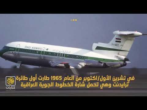 تعرف على أول طائرة نفاثة عراقية