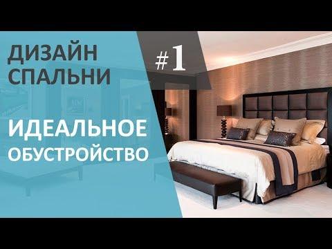 Дизайн интерьера спальни. Как правильно обустроить спальню.