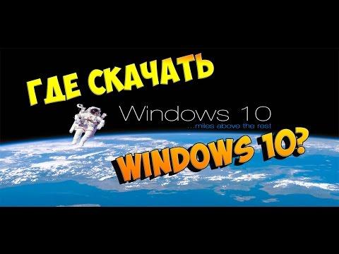 Где СКАЧАТЬ WINDOWS 10? Where to download windows 10?
