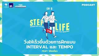 วิ่งให้เร็วขึ้นด้วยการฝึกแบบ Interval และ Tempo Feat. โค้ชเดี่ยว   STEP LIFE 21K EP.5