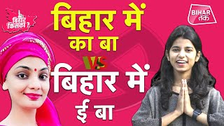 Bihar Election 2020: Neha Singh Rathore के बिहार में का बा के जवाब में Maithali Thakur का ई बा  IMAGES, GIF, ANIMATED GIF, WALLPAPER, STICKER FOR WHATSAPP & FACEBOOK