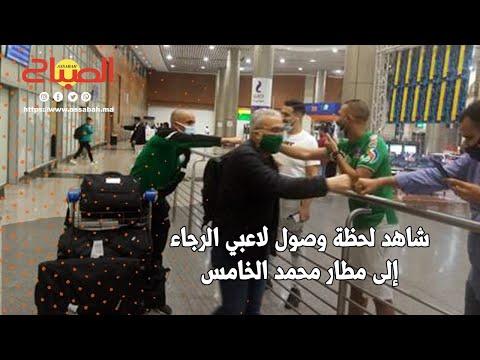 شاهد لحظة وصول لاعبي الرجاء إلى مطار محمد الخامس