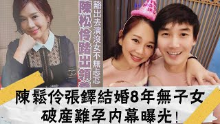 Chen Songling has been married for 8 years