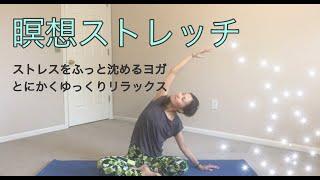 25mins Yoga —瞑想ストレッチ(脱力感を味わう)