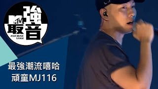 MTV最強音 最強嘻哈潮流 -頑童MJ116