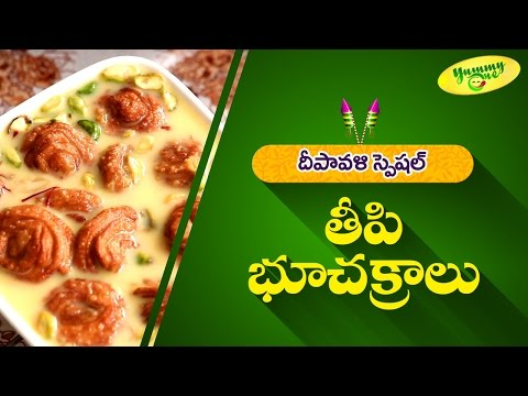 Diwali Special | Boo Chakra Sweet Recipe | Telugu Recipes | YummyOne