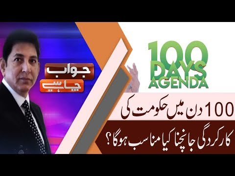 Jawab Chahye | Discussion on PM Imran Khan's speech at PTI 100 Days ceremony |29 Nov 2018 | 92NewsHD