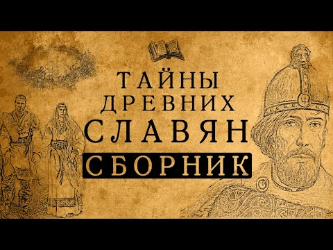 , title : 'ТАЙНЫ ДРЕВНИХ СЛАВЯН/СБОРНИК'