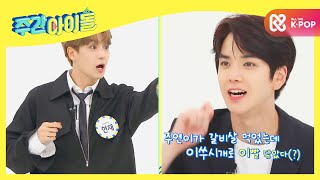 SUB Weekly Idol EP478 The Boyz, Super Five