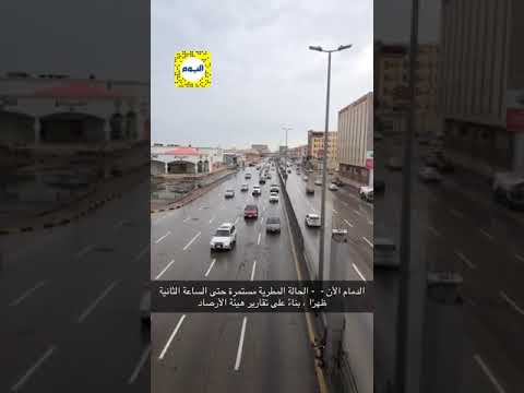 على سناب اليوم حالة الطقس اليوم في الشرقية، ومتابعة الأمطار