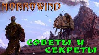 Morrowind: как получать больше удовольствия, не совершая ошибок