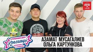 Азамат Мусагалиев и Ольга Картункова в гостях у Красавцев Love Radio 10.08.2018
