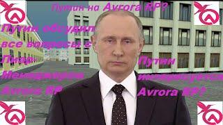 ПУТИН беседовал с Пиар-Менеджером Aurora RP