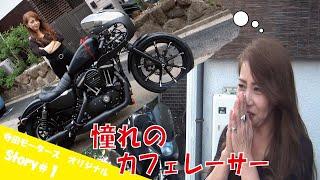 XL883N Cafe Racer 【漆黒のカフェ作成!?】彼女の夢#1