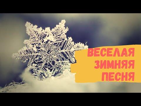 Веселая зимняя песня