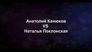 рэп. Канюков vs Поклонская. Оппозиционер зачитал рэп Наталье Поклонской, признавшись в