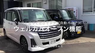 ウェルカムオープン機能【茨城ダイハツ販売株式会社】
