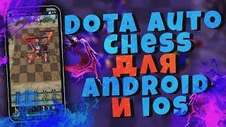 Heroes Auto Chess! Неужели создали отдельную игру?!
